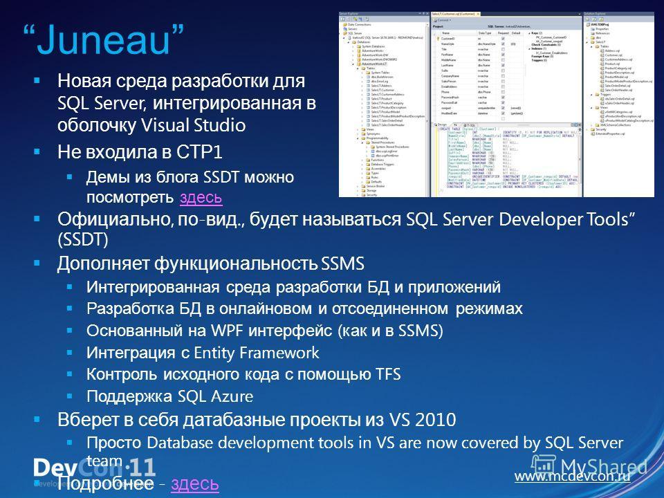 www.mcdevcon.ru Juneau Новая среда разработки для SQL Server, интегрированная в оболочку Visual Studio Не входила в СТР 1 Демы из блога SSDT можно посмотреть здесь здесь Официально, по - вид., будет называться SQL Server Developer Tools (SSDT) Дополн