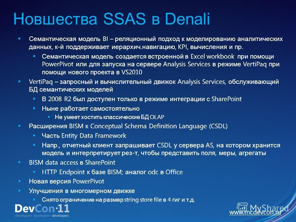 www.mcdevcon.ru Семантическая модель BI – реляционный подход к моделированию аналитических данных, к - й поддерживает иерархич. навигацию, KPI, вычисления и пр. Семантическая модель создается встроенной в Excel workbook при помощи PowerPivot или для