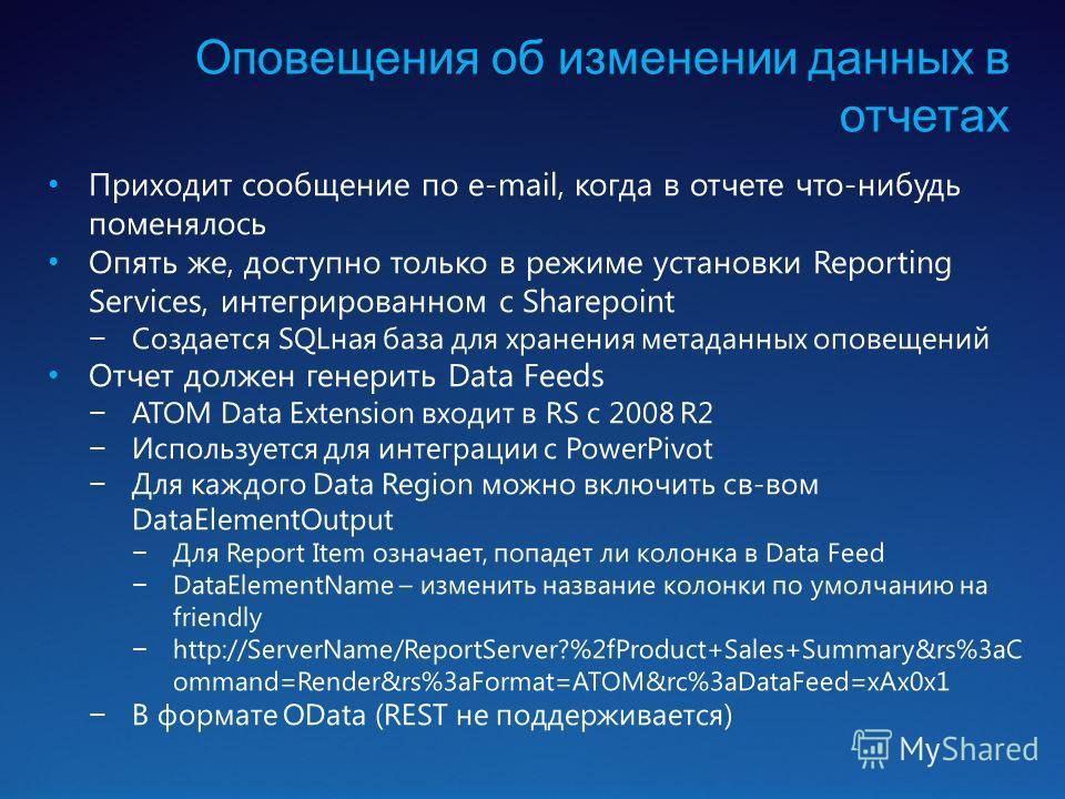 Оповещения об изменении данных в отчетах