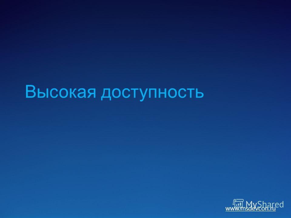 www.msdevcon.ru Высокая доступность