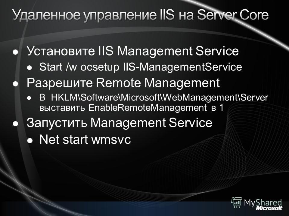 Установите IIS Management Service Start /w ocsetup IIS-ManagementService Разрешите Remote Management В HKLM\Software\Microsoft\WebManagement\Server выставить EnableRemoteManagement в 1 Запустить Management Service Net start wmsvc