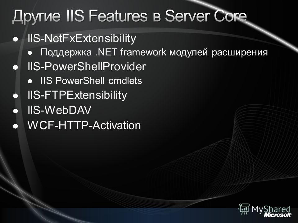 IIS-NetFxExtensibility Поддержка.NET framework модулей расширения IIS-PowerShellProvider IIS PowerShell cmdlets IIS-FTPExtensibility IIS-WebDAV WCF-HTTP-Activation
