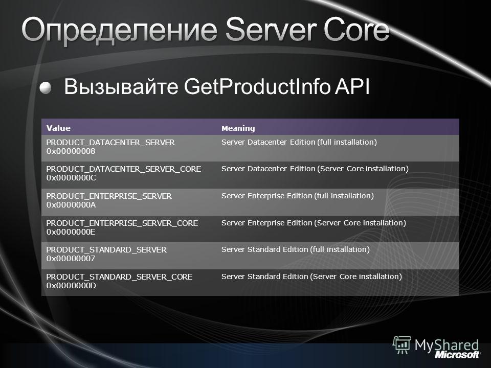 Вызывайте GetProductInfo API Value Meaning PRODUCT_DATACENTER_SERVER 0x00000008 Server Datacenter Edition (full installation) PRODUCT_DATACENTER_SERVER_CORE 0x0000000C Server Datacenter Edition (Server Core installation) PRODUCT_ENTERPRISE_SERVER 0x0