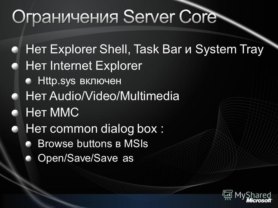 Нет Explorer Shell, Task Bar и System Tray Нет Internet Explorer Http.sys включен Нет Audio/Video/Multimedia Нет MMC Нет common dialog box : Browse buttons в MSIs Open/Save/Save as
