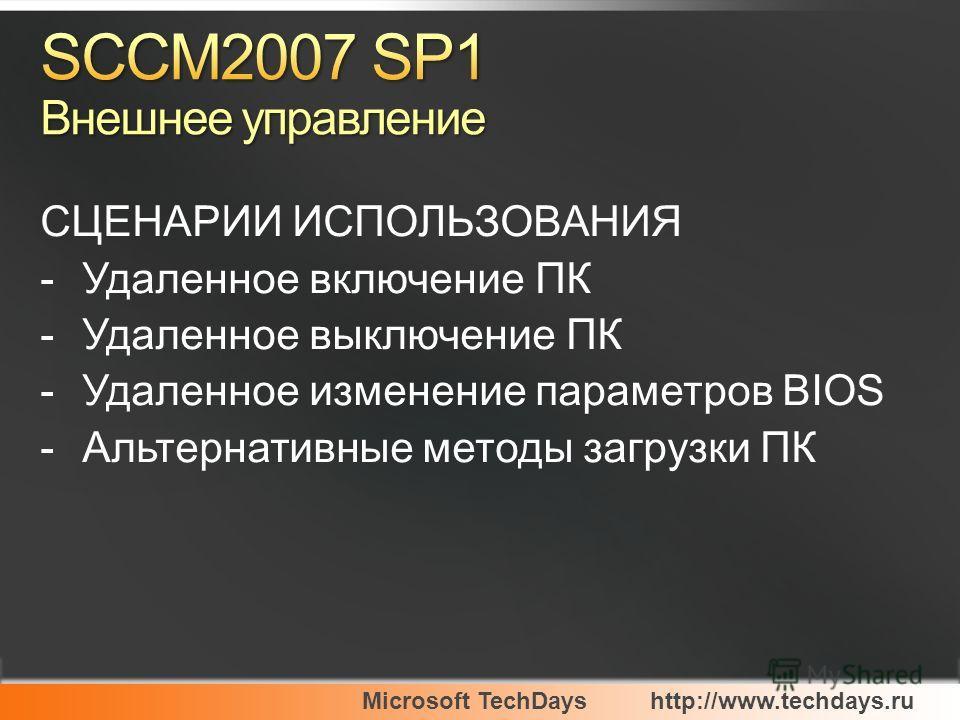 Microsoft TechDayshttp://www.techdays.ru СЦЕНАРИИ ИСПОЛЬЗОВАНИЯ -Удаленное включение ПК -Удаленное выключение ПК -Удаленное изменение параметров BIOS -Альтернативные методы загрузки ПК