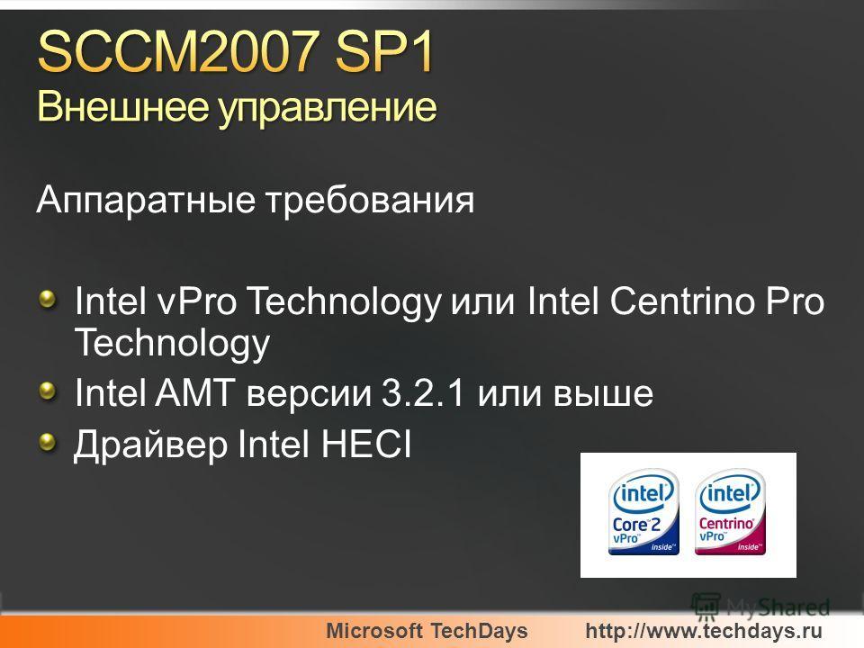 Microsoft TechDayshttp://www.techdays.ru Аппаратные требования Intel vPro Technology или Intel Centrino Pro Technology Intel AMT версии 3.2.1 или выше Драйвер Intel HECI
