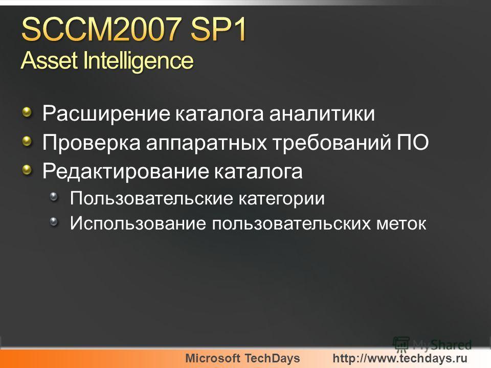 Microsoft TechDayshttp://www.techdays.ru Расширение каталога аналитики Проверка аппаратных требований ПО Редактирование каталога Пользовательские категории Использование пользовательских меток