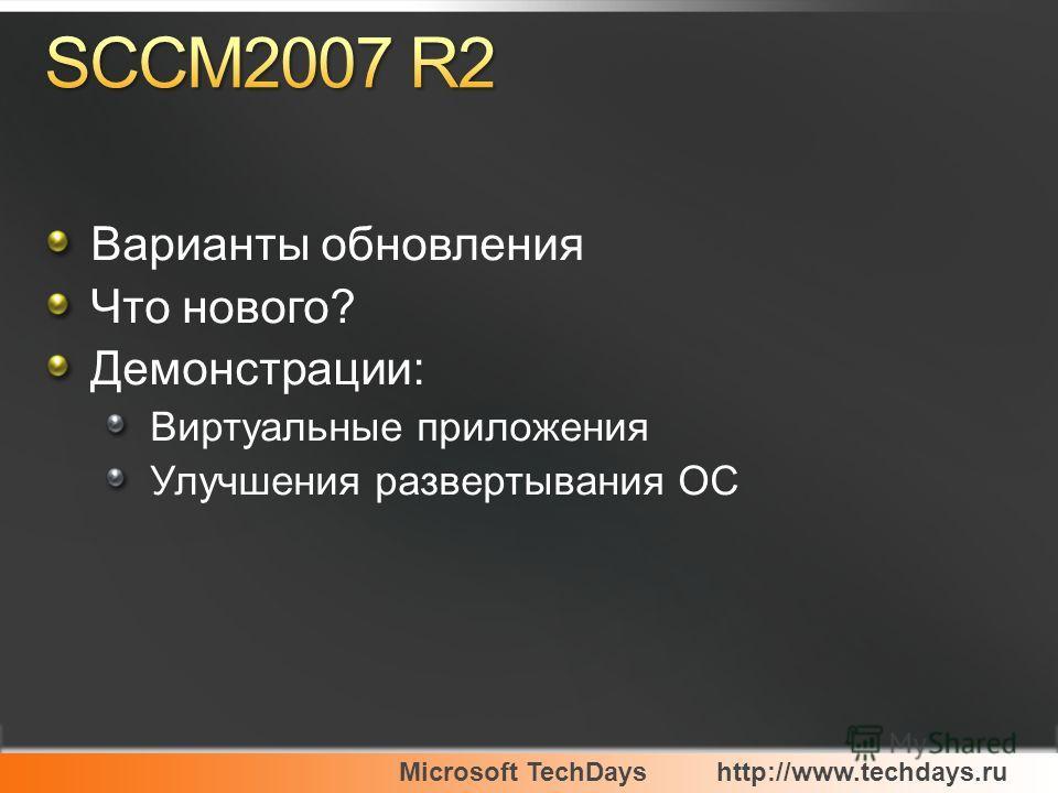 Варианты обновления Что нового? Демонстрации: Виртуальные приложения Улучшения развертывания ОС