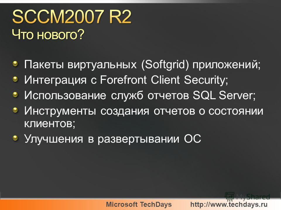 Microsoft TechDayshttp://www.techdays.ru Пакеты виртуальных (Softgrid) приложений; Интеграция с Forefront Client Security; Использование служб отчетов SQL Server; Инструменты создания отчетов о состоянии клиентов; Улучшения в развертывании ОС
