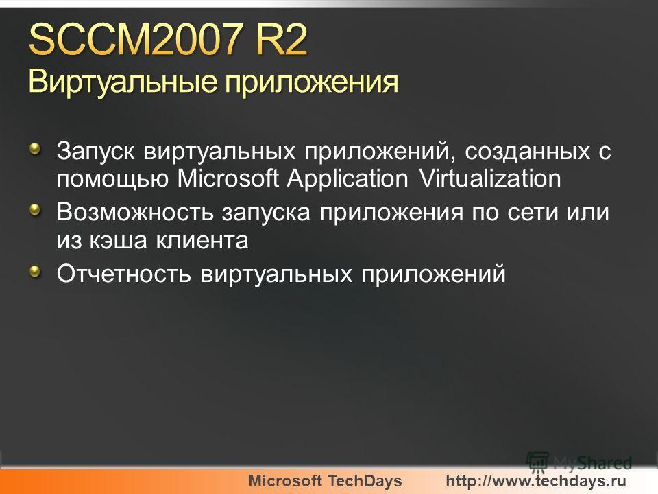 Microsoft TechDayshttp://www.techdays.ru Запуск виртуальных приложений, созданных с помощью Microsoft Application Virtualization Возможность запуска приложения по сети или из кэша клиента Отчетность виртуальных приложений