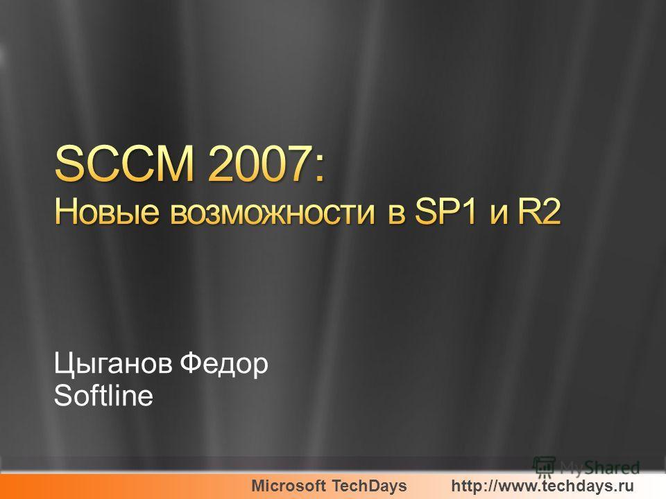 Microsoft TechDayshttp://www.techdays.ru Цыганов Федор Softline