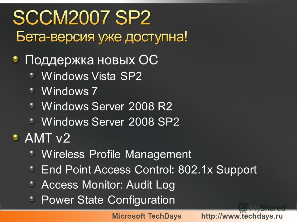 Поддержка новых ОС Windows Vista SP2 Windows 7 Windows Server 2008 R2 Windows Server 2008 SP2 AMT v2 Wireless Profile Management End Point Access Control: 802.1x Support Access Monitor: Audit Log Power State Configuration