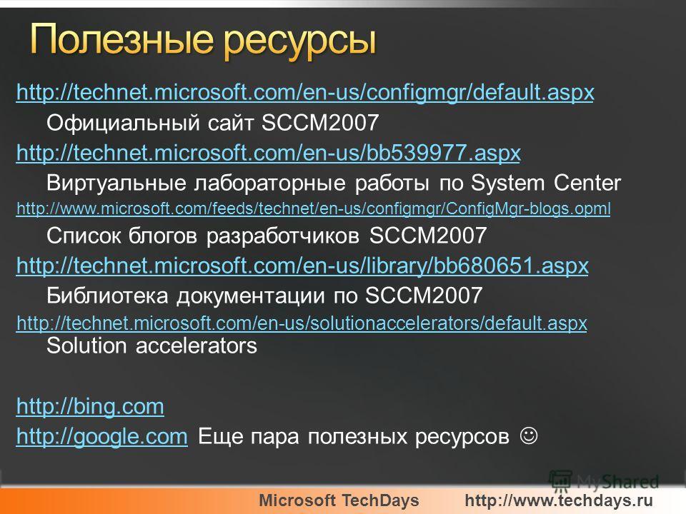 Microsoft TechDayshttp://www.techdays.ru http://technet.microsoft.com/en-us/configmgr/default.aspx Официальный сайт SCCM2007 http://technet.microsoft.com/en-us/bb539977.aspx Виртуальные лабораторные работы по System Center http://www.microsoft.com/fe