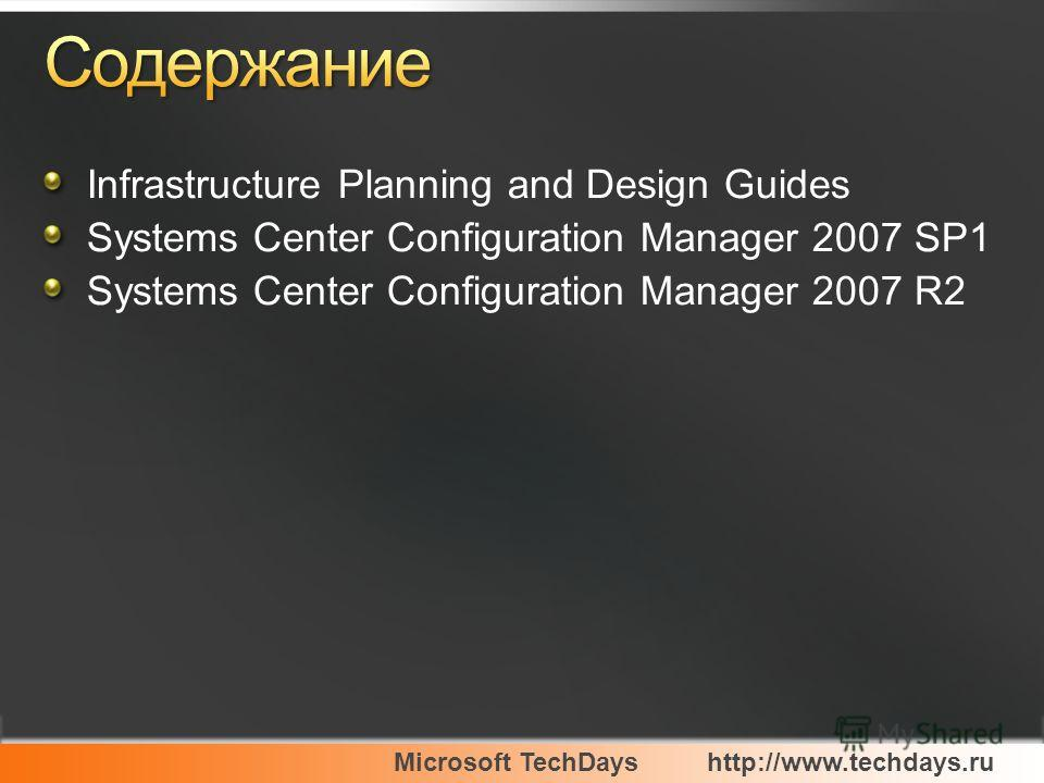 Microsoft TechDayshttp://www.techdays.ru Infrastructure Planning and Design Guides Systems Center Configuration Manager 2007 SP1 Systems Center Configuration Manager 2007 R2