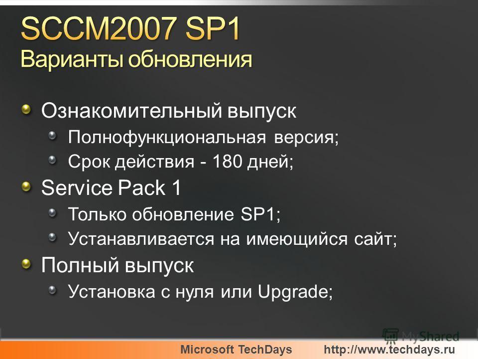 Microsoft TechDayshttp://www.techdays.ru Ознакомительный выпуск Полнофункциональная версия; Срок действия - 180 дней; Service Pack 1 Только обновление SP1; Устанавливается на имеющийся сайт; Полный выпуск Установка с нуля или Upgrade;