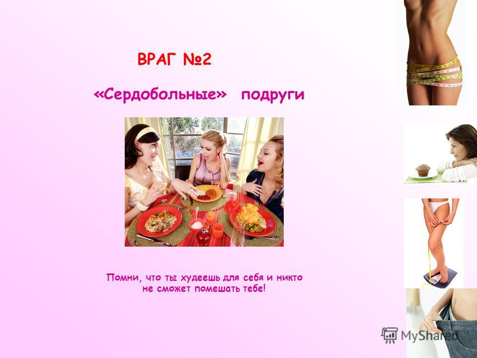 «Сердобольные» подруги ВРАГ 2 Помни, что ты худеешь для себя и никто не сможет помешать тебе!