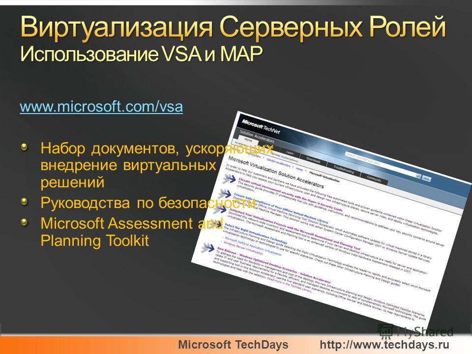Microsoft TechDayshttp://www.techdays.ru www.microsoft.com/vsa Набор документов, ускоряющих внедрение виртуальных решений Руководства по безопасности Microsoft Assessment and Planning Toolkit