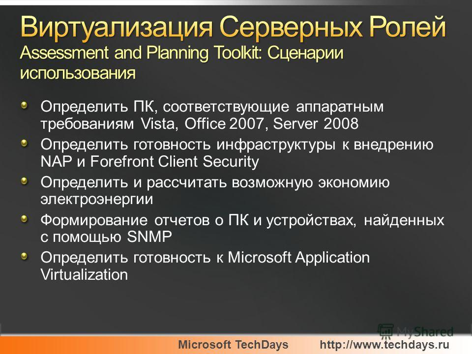 Microsoft TechDayshttp://www.techdays.ru Определить ПК, соответствующие аппаратным требованиям Vista, Office 2007, Server 2008 Определить готовность инфраструктуры к внедрению NAP и Forefront Client Security Определить и рассчитать возможную экономию