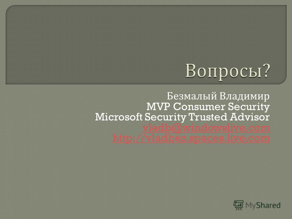 Безмалый Владимир MVP Consumer Security Microsoft Security Trusted Advisor vladb@windowslive.com http://vladbez.spaces.live.com