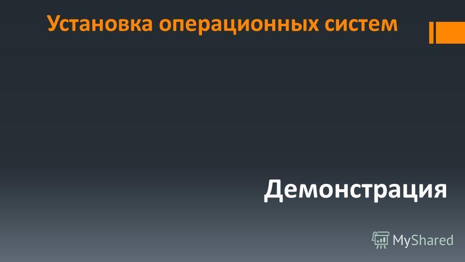 Установка операционных систем Демонстрация