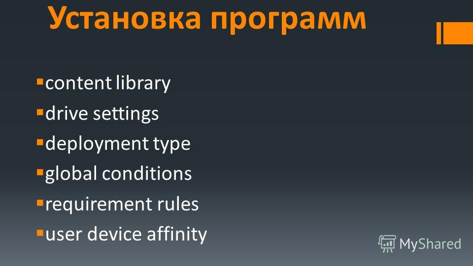 Установка программ content library drive settings deployment type global conditions requirement rules user device affinity