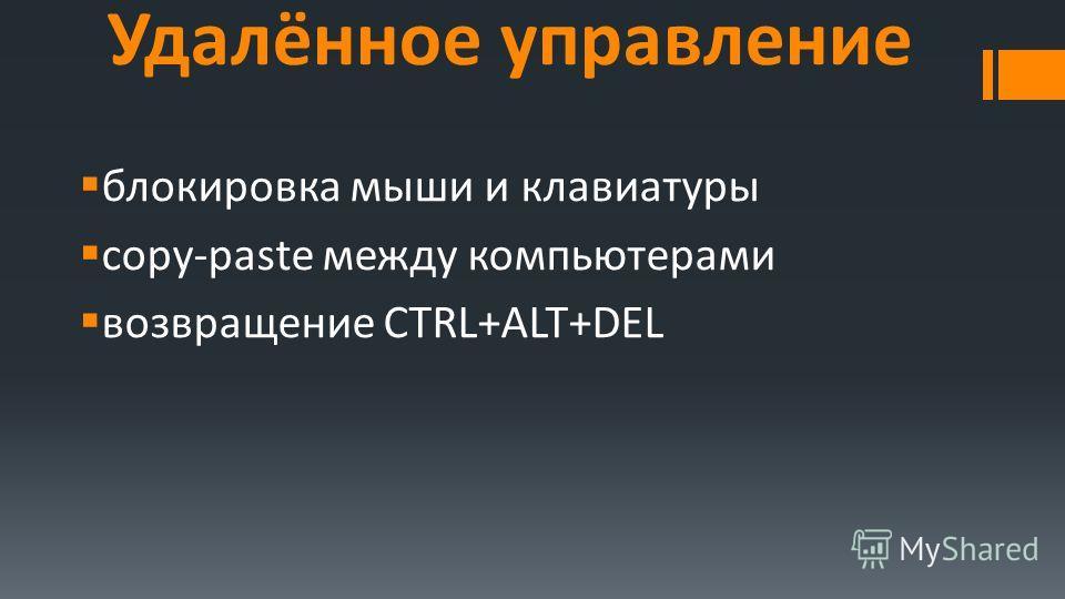 Удалённое управление блокировка мыши и клавиатуры copy-paste между компьютерами возвращение CTRL+ALT+DEL