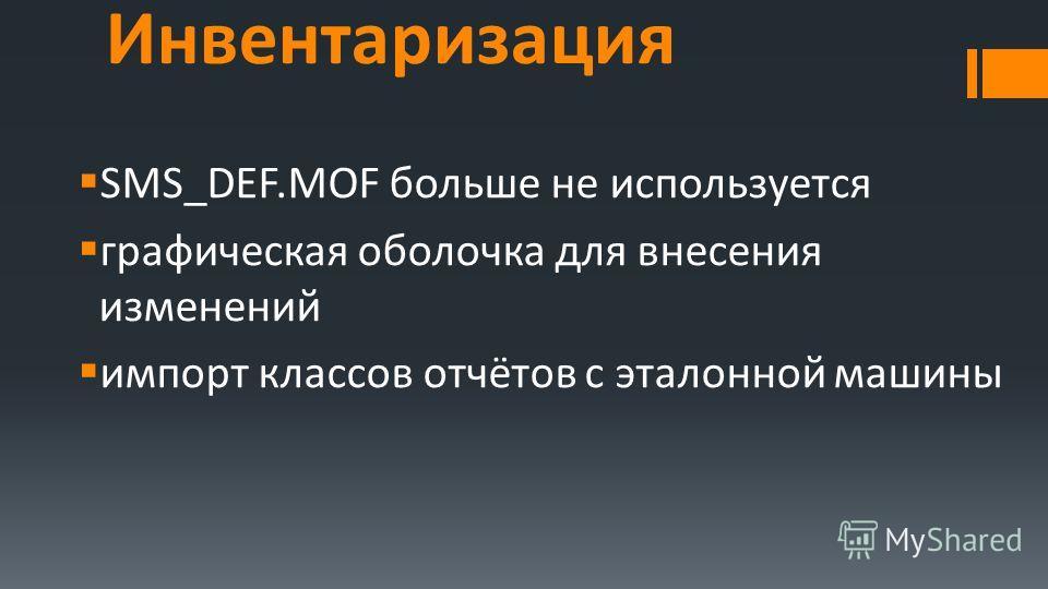 Инвентаризация SMS_DEF.MOF больше не используется графическая оболочка для внесения изменений импорт классов отчётов с эталонной машины