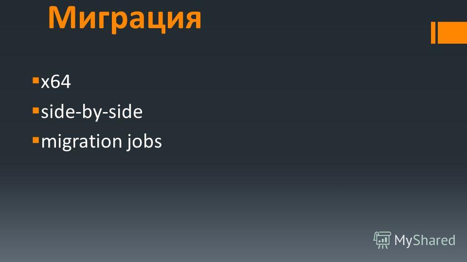 Миграция x64 side-by-side migration jobs