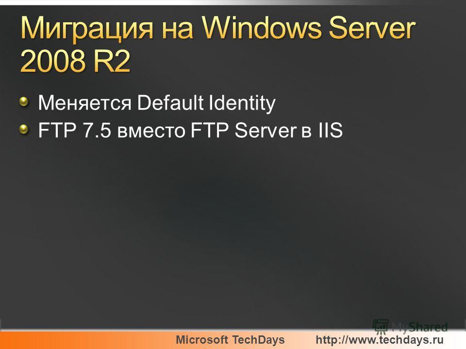 Microsoft TechDayshttp://www.techdays.ru Меняется Default Identity FTP 7.5 вместо FTP Server в IIS