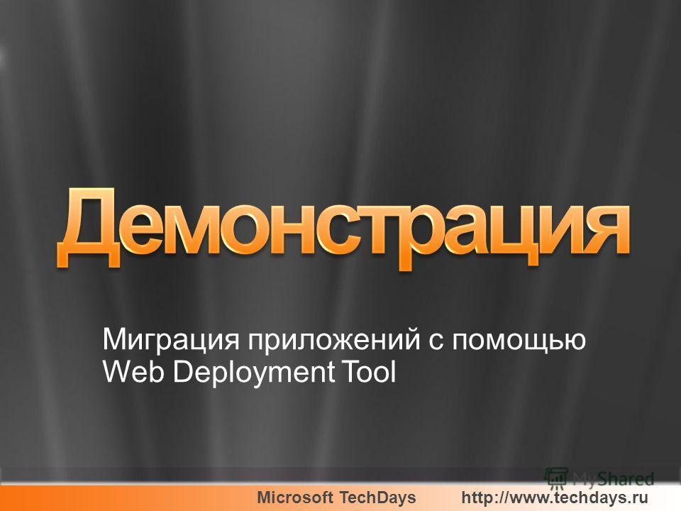 Microsoft TechDayshttp://www.techdays.ru Миграция приложений с помощью Web Deployment Tool