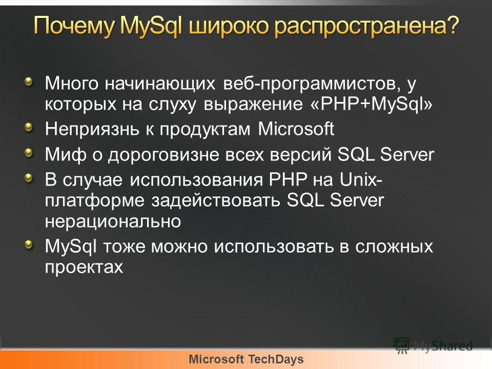 Microsoft TechDays Много начинающих веб-программистов, у которых на слуху выражение «PHP+MySql» Неприязнь к продуктам Microsoft Миф о дороговизне всех версий SQL Server В случае использования PHP на Unix- платформе задействовать SQL Server нерационал