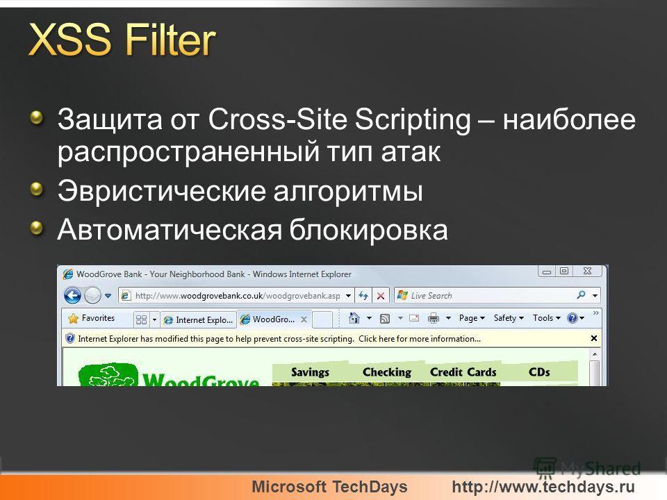 Защита от Cross-Site Scripting – наиболее распространенный тип атак Эвристические алгоритмы Автоматическая блокировка