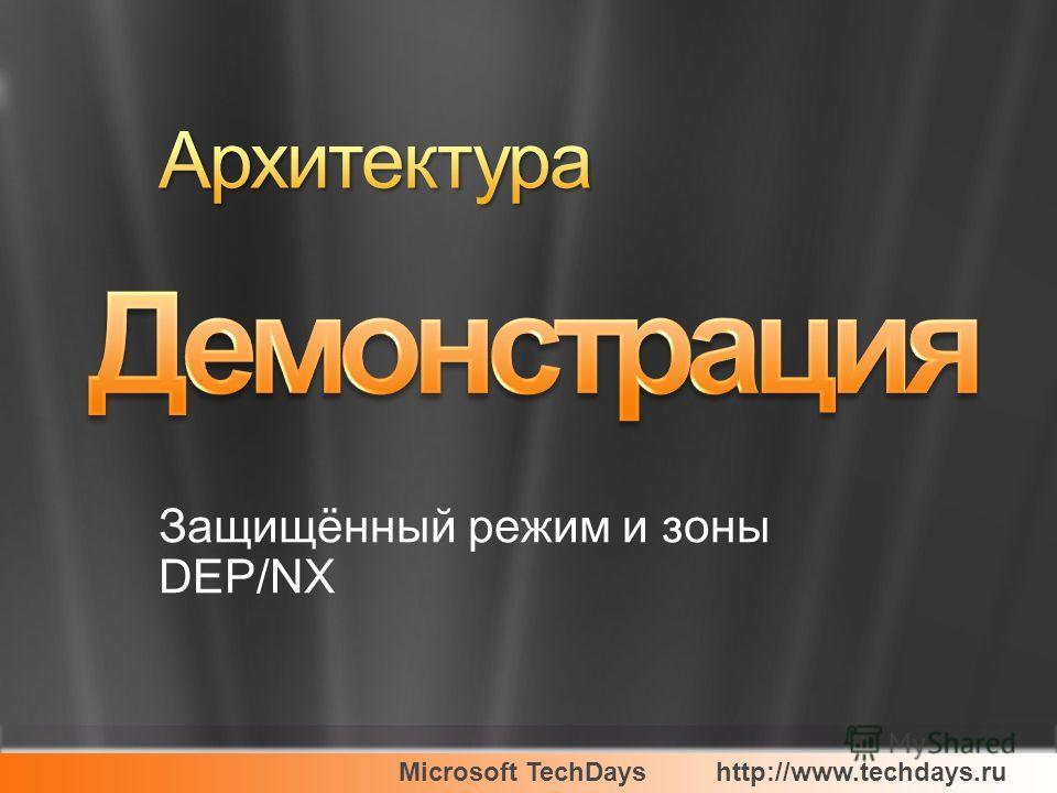 Microsoft TechDayshttp://www.techdays.ru Защищённый режим и зоны DEP/NX