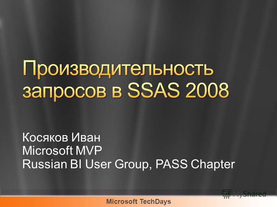 Microsoft TechDays Косяков Иван Microsoft MVP Russian BI User Group, PASS Chapter