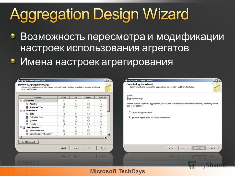 Microsoft TechDays Возможность пересмотра и модификации настроек использования агрегатов Имена настроек агрегирования