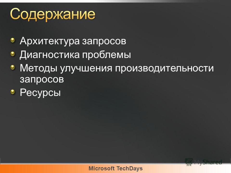 Microsoft TechDays Архитектура запросов Диагностика проблемы Методы улучшения производительности запросов Ресурсы