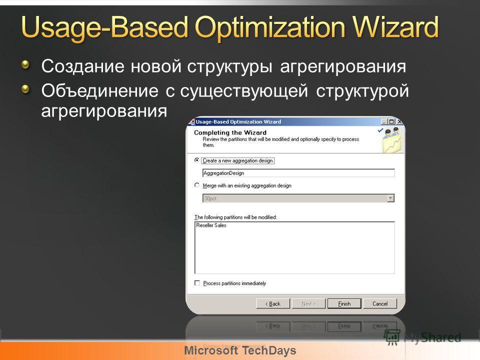 Microsoft TechDays Создание новой структуры агрегирования Объединение с существующей структурой агрегирования