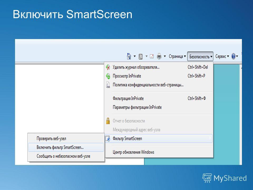 Включить SmartScreen