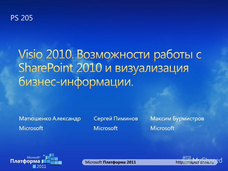 Матюшенко Александр Microsoft Сергей Пиминов Microsoft Максим Бурмистров Microsoft PS 205