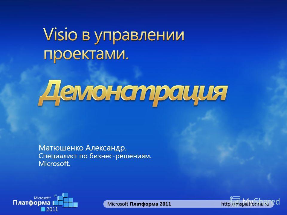 Матюшенко Александр. Специалист по бизнес-решениям. Microsoft.