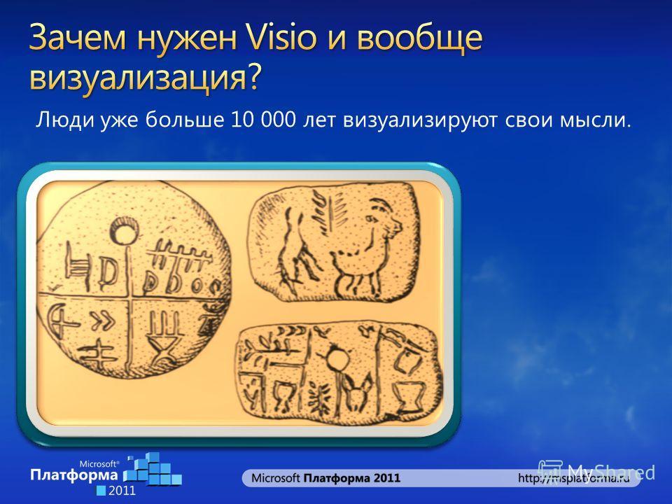 Люди уже больше 10 000 лет визуализируют свои мысли.