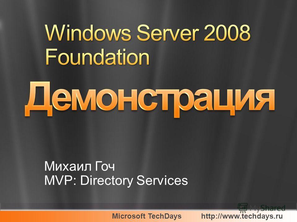 Михаил Гоч MVP: Directory Services
