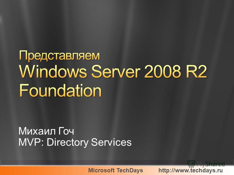 Microsoft TechDayshttp://www.techdays.ru Михаил Гоч MVP: Directory Services