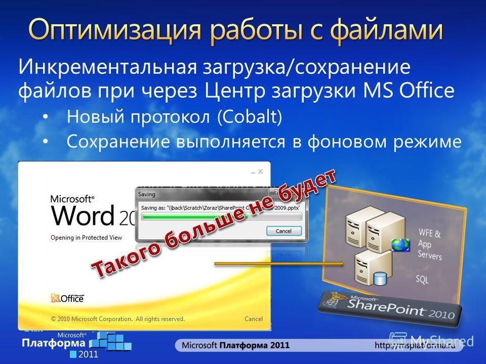 Инкрементальная загрузка/сохранение файлов при через Центр загрузки MS Office Новый протокол (Cobalt) Сохранение выполняется в фоновом режиме