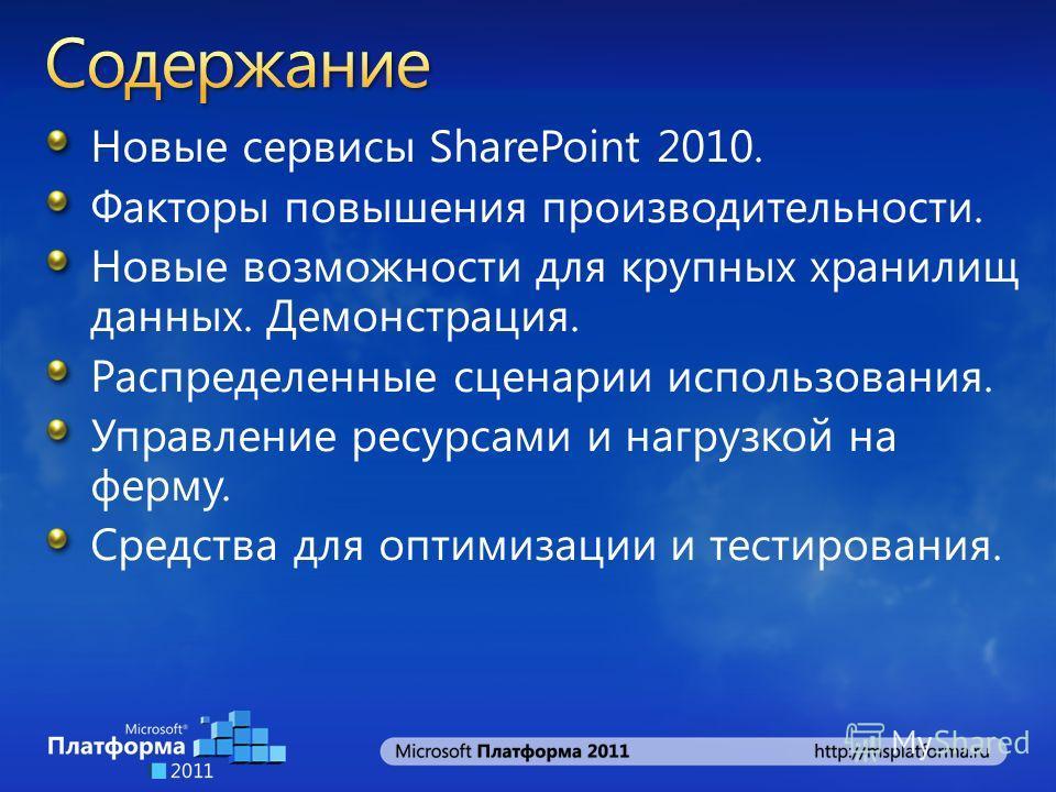 Новые сервисы SharePoint 2010. Факторы повышения производительности. Новые возможности для крупных хранилищ данных. Демонстрация. Распределенные сценарии использования. Управление ресурсами и нагрузкой на ферму. Средства для оптимизации и тестировани