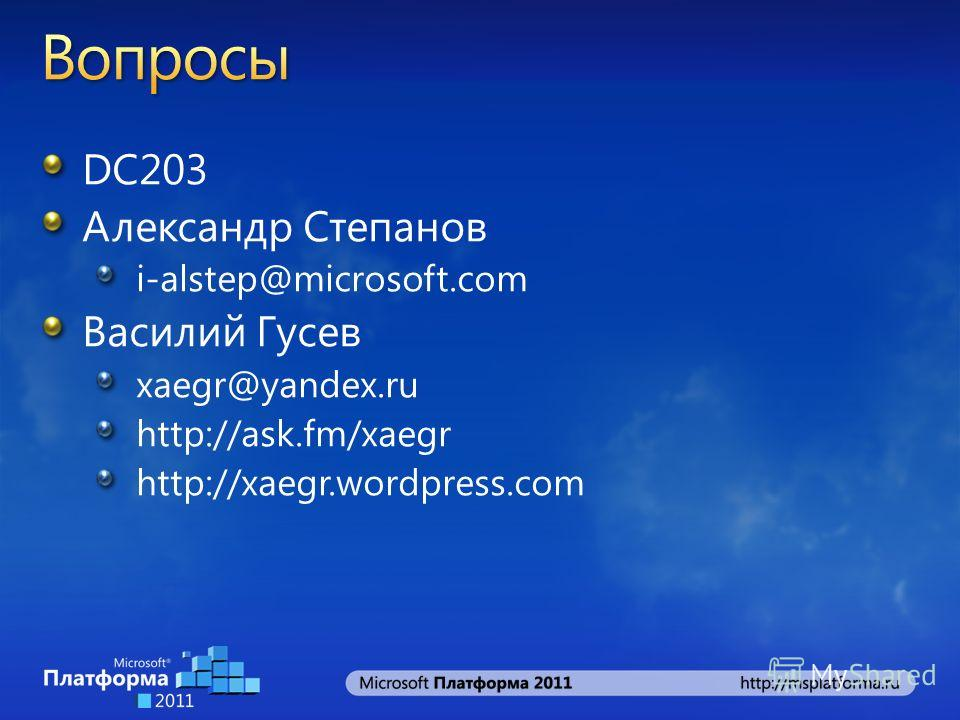 DC203 Александр Степанов i-alstep@microsoft.com Василий Гусев xaegr@yandex.ru http://ask.fm/xaegr http://xaegr.wordpress.com