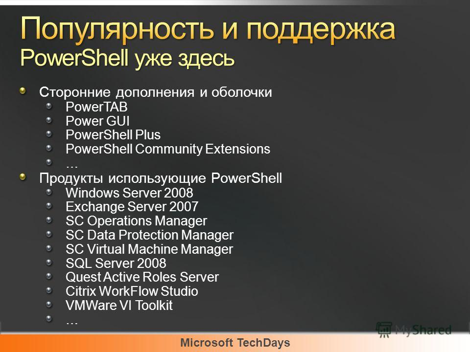 Сторонние дополнения и оболочки PowerTAB Power GUI PowerShell Plus PowerShell Community Extensions … Продукты использующие PowerShell Windows Server 2008 Exchange Server 2007 SC Operations Manager SC Data Protection Manager SC Virtual Machine Manager