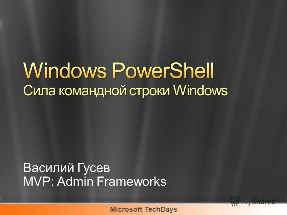 Василий Гусев MVP: Admin Frameworks