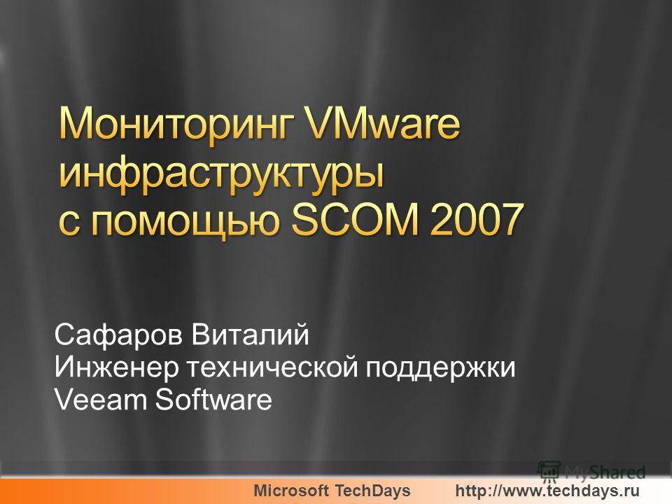 Microsoft TechDayshttp://www.techdays.ru Сафаров Виталий Инженер технической поддержки Veeam Software