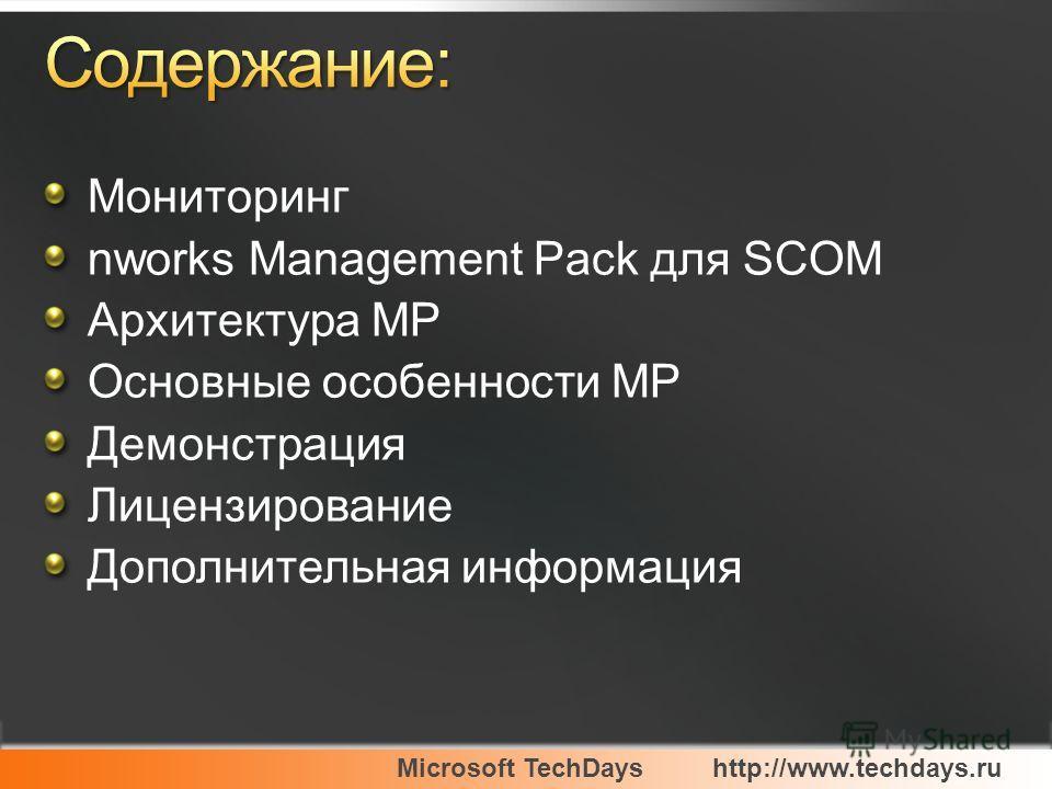 Microsoft TechDayshttp://www.techdays.ru Мониторинг nworks Management Pack для SCOM Архитектура MP Основные особенности MP Демонстрация Лицензирование Дополнительная информация
